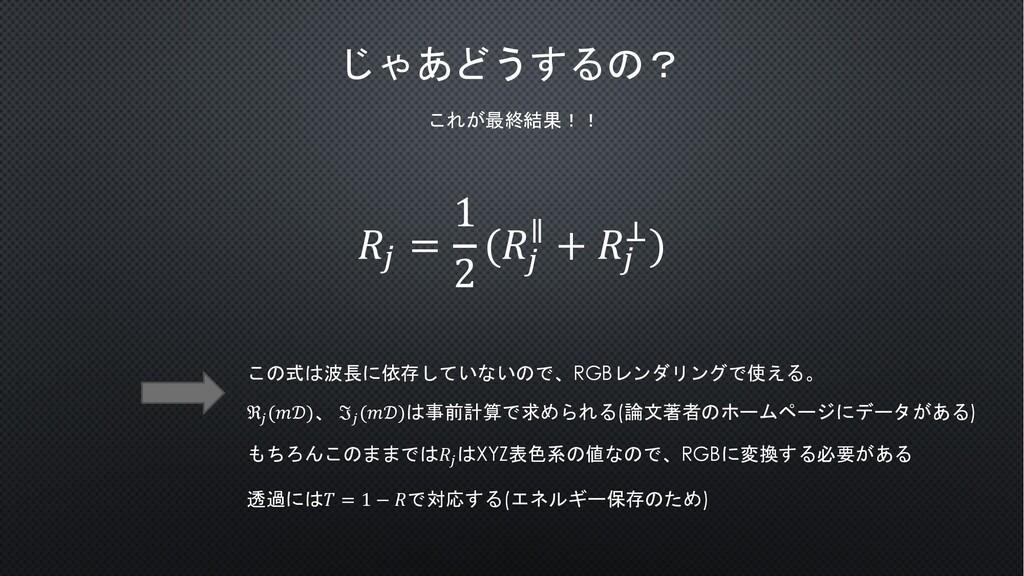 """じゃあどうするの? (% = 1 2 (( % ∥ + (% """") ℜ)(]W)、 ℑ)(]W..."""