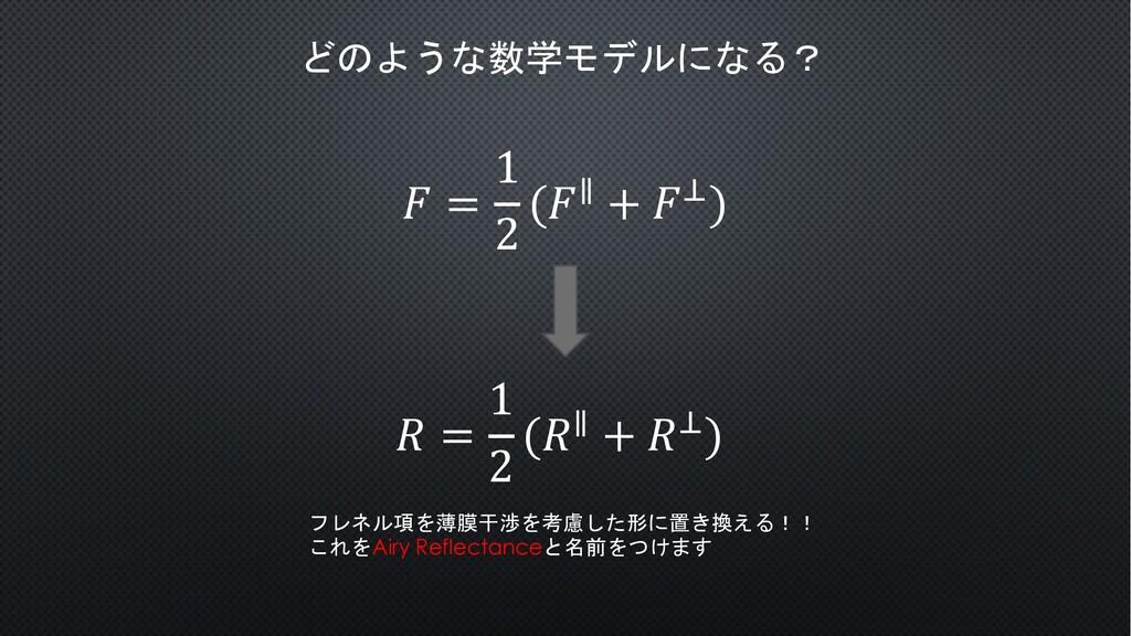 """どのような数学モデルになる? ! = 1 2 (!∥ + !"""") ( = 1 2 ((∥ + ..."""