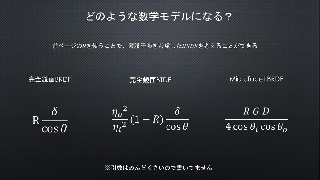 どのような数学モデルになる? 前ページの&を使うことで、薄膜干渉を考慮した'&()を考えること...