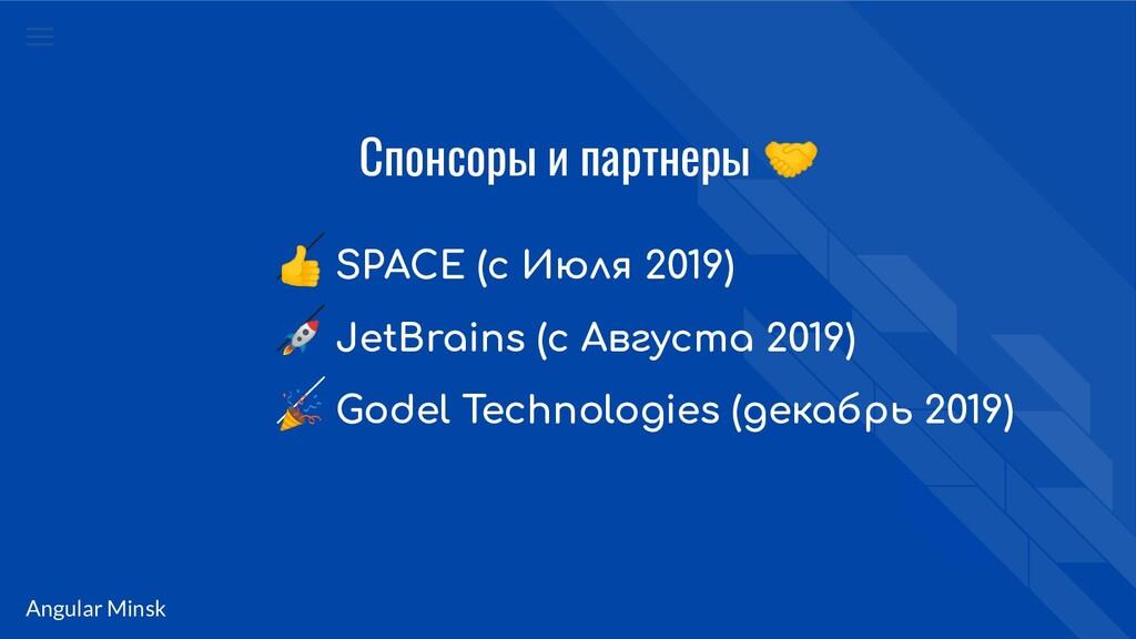 Angular Minsk Спонсоры и партнеры   SPACE (c Ию...