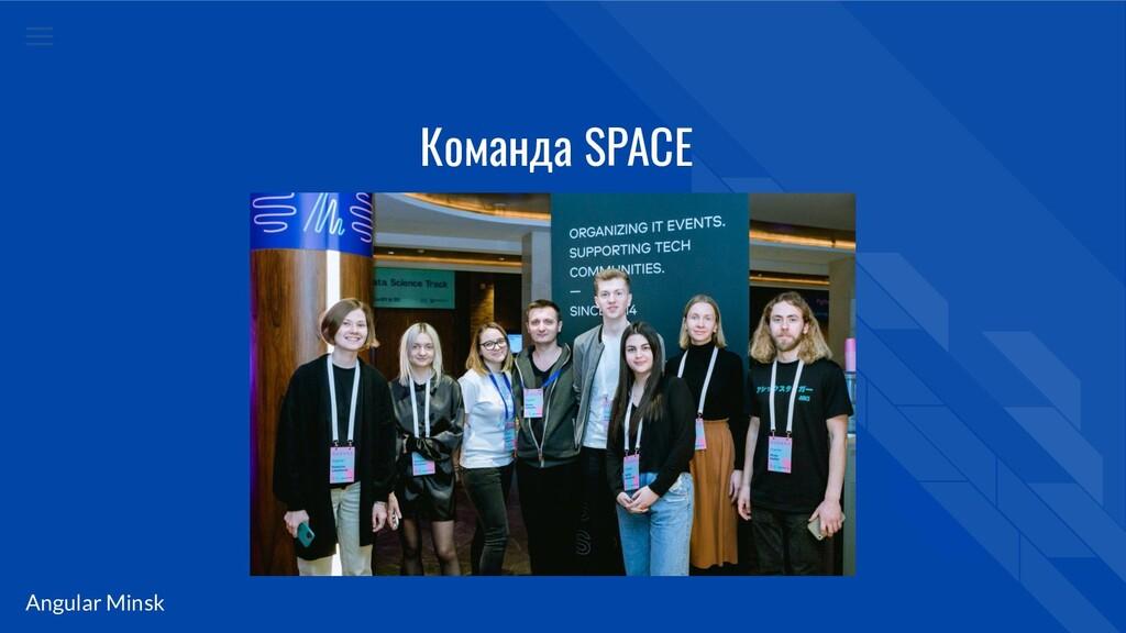 Angular Minsk Команда SPACE