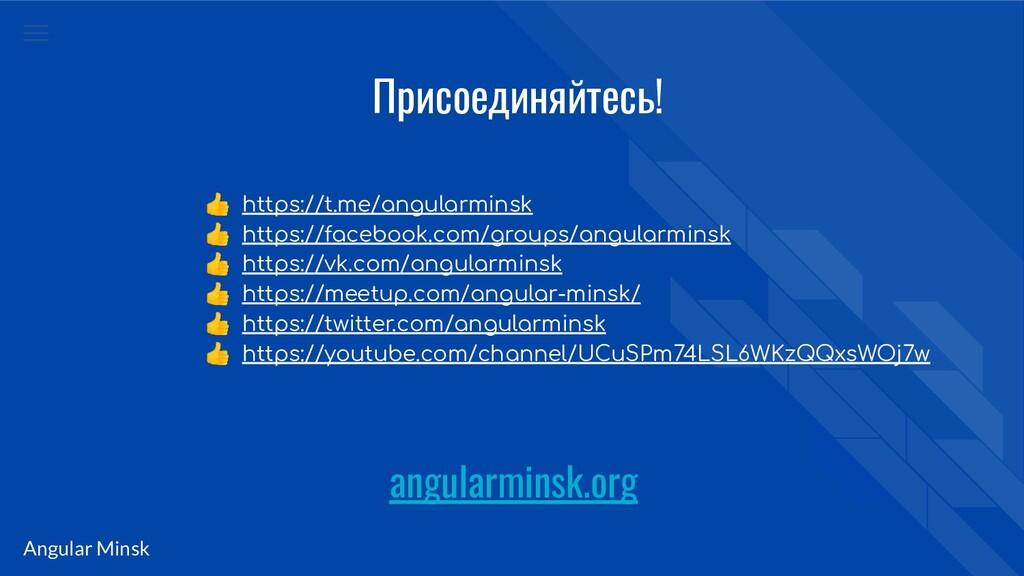 Angular Minsk Присоединяйтесь!  https://t.me/an...