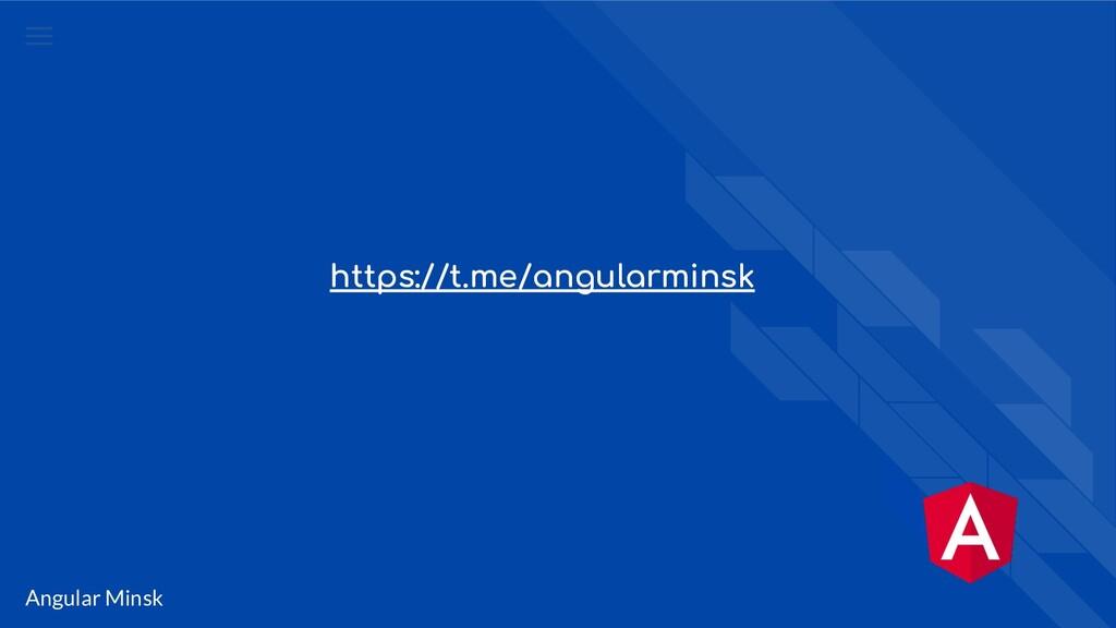 Angular Minsk https://t.me/angularminsk