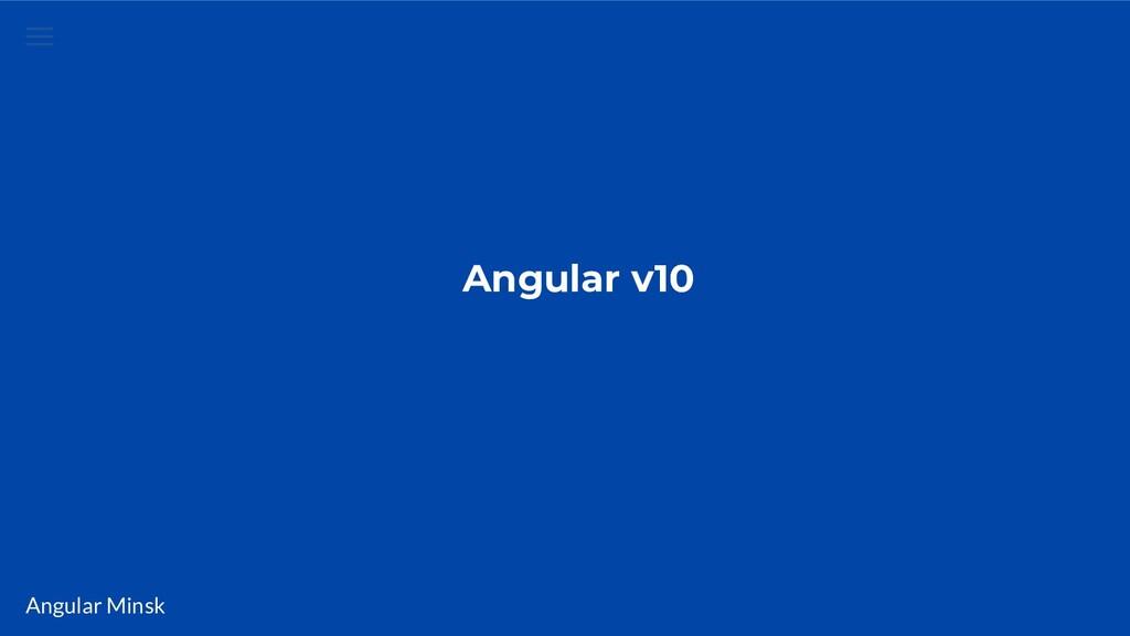 Angular Minsk Angular v10