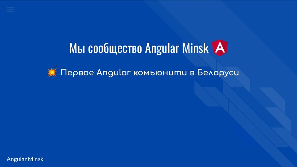 Angular Minsk Мы сообщество Angular Minsk  Перв...