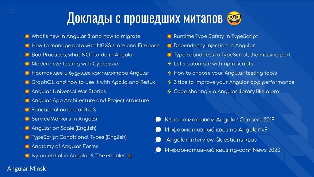 Angular Minsk Доклады с прошедших митапов   Wha...