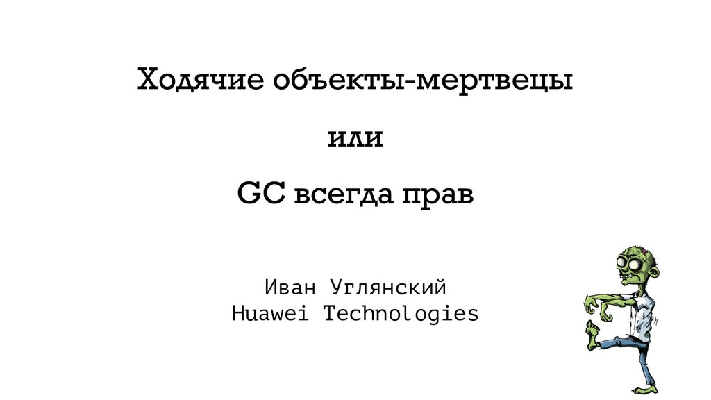 Иван Углянский Huawei Technologies Ходячие объе...