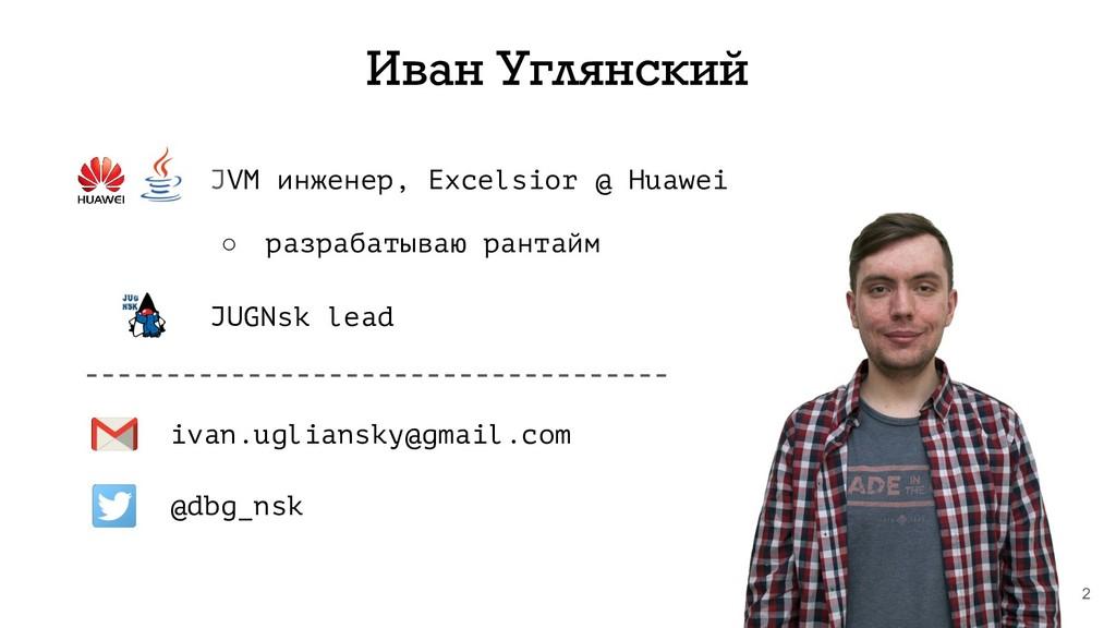 JVM инженер, Excelsior @ Huawei ○ разрабатываю ...