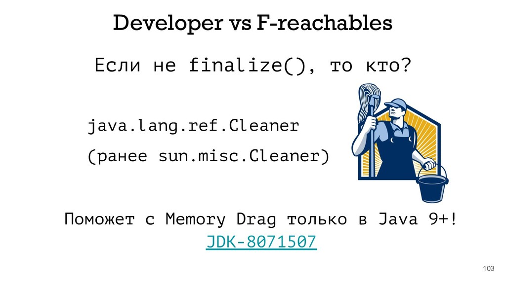 103 Developer vs F-reachables Поможет с Memory ...
