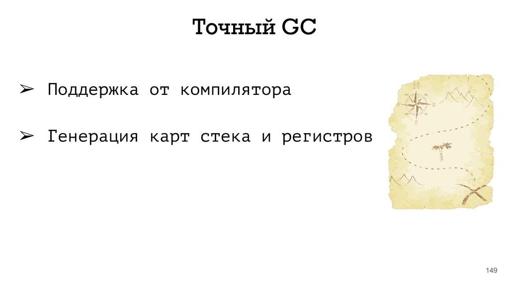 149 Точный GC ➢ Поддержка от компилятора ➢ Гене...