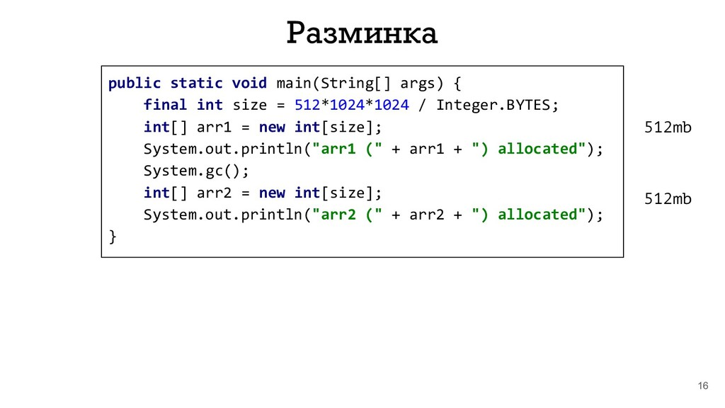 16 Разминка public static void main(String[] ar...