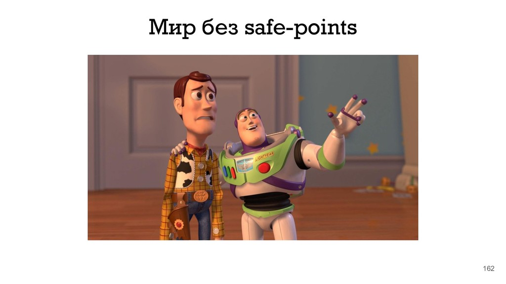 162 Мир без safe-points