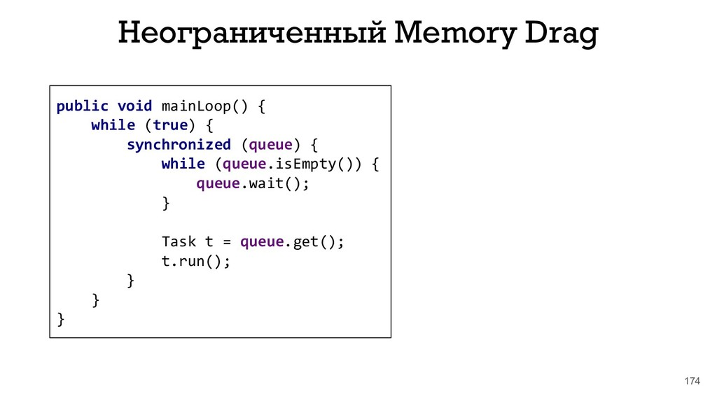 174 Неограниченный Memory Drag public void main...