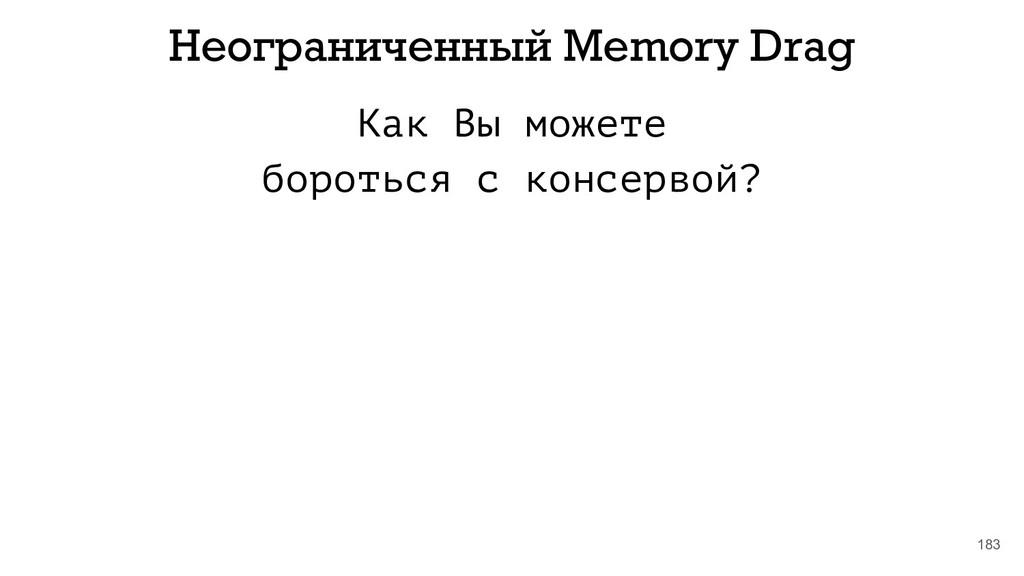 183 Неограниченный Memory Drag Как Вы можете бо...