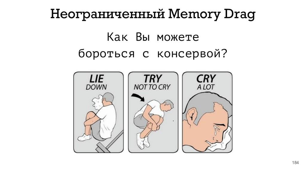184 Неограниченный Memory Drag Как Вы можете бо...