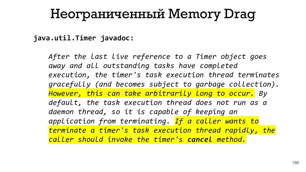186 Неограниченный Memory Drag java.util.Timer ...