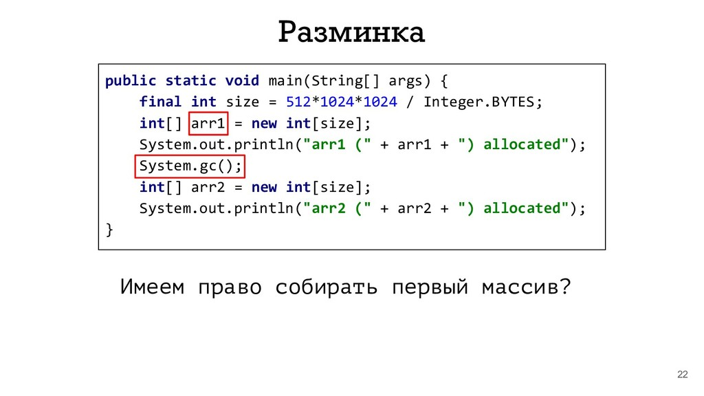 22 Разминка public static void main(String[] ar...