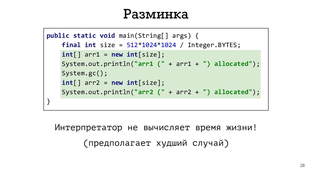 28 Разминка public static void main(String[] ar...