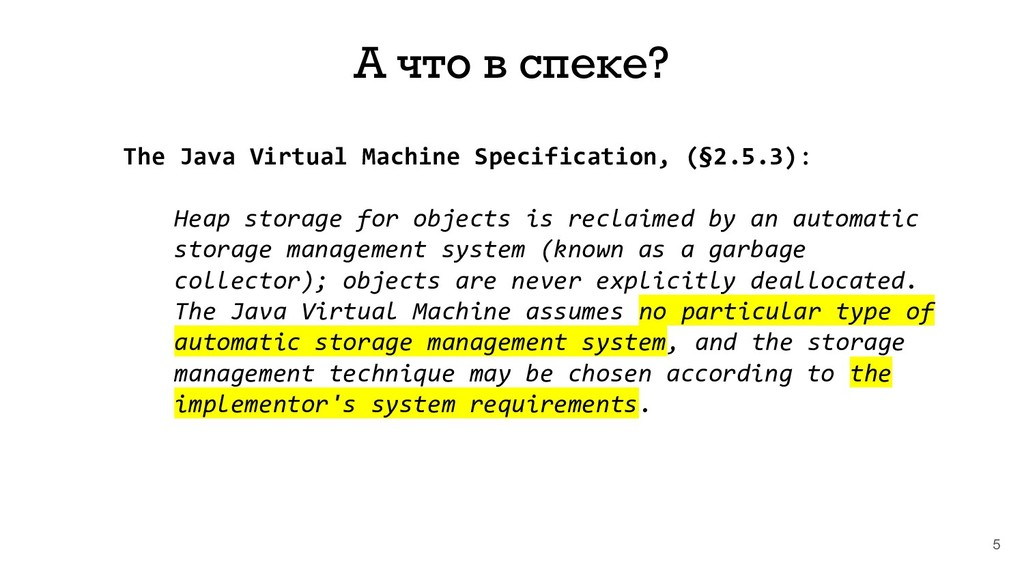 5 А что в спеке? The Java Virtual Machine Speci...
