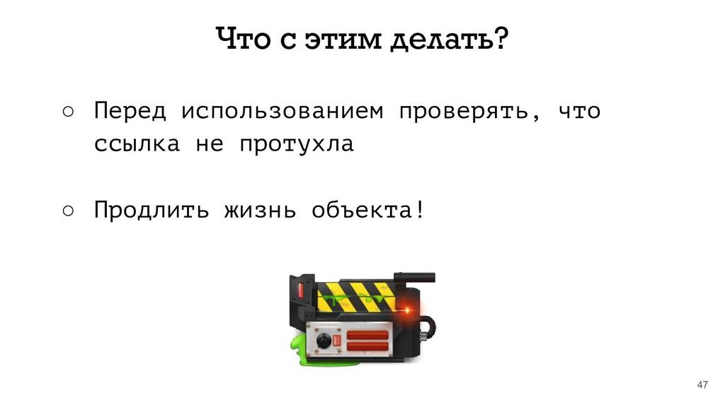 47 Что с этим делать? ○ Перед использованием пр...
