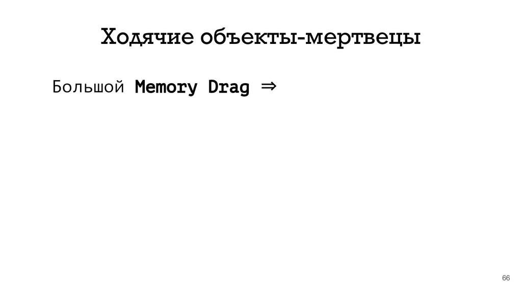 66 Ходячие объекты-мертвецы Большой Memory Drag...