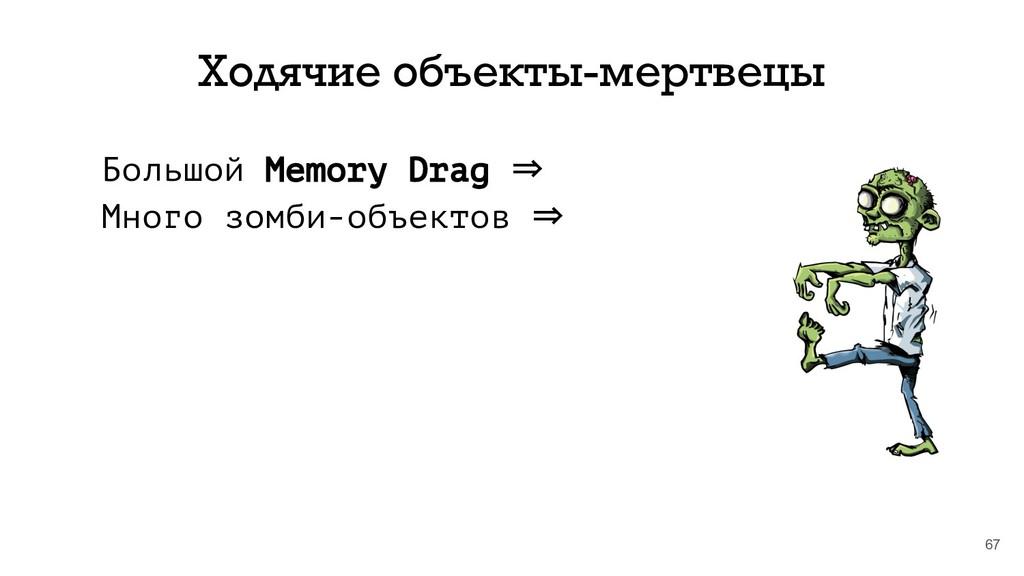 67 Ходячие объекты-мертвецы Большой Memory Drag...