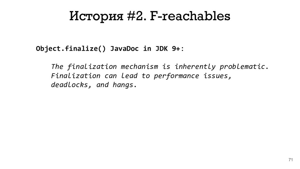 71 История #2. F-reachables Object.finalize() J...