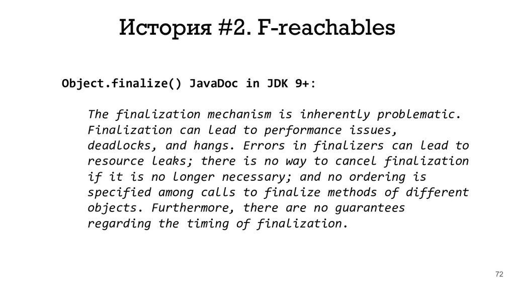 72 История #2. F-reachables Object.finalize() J...