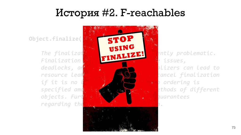 73 История #2. F-reachables Object.finalize() J...