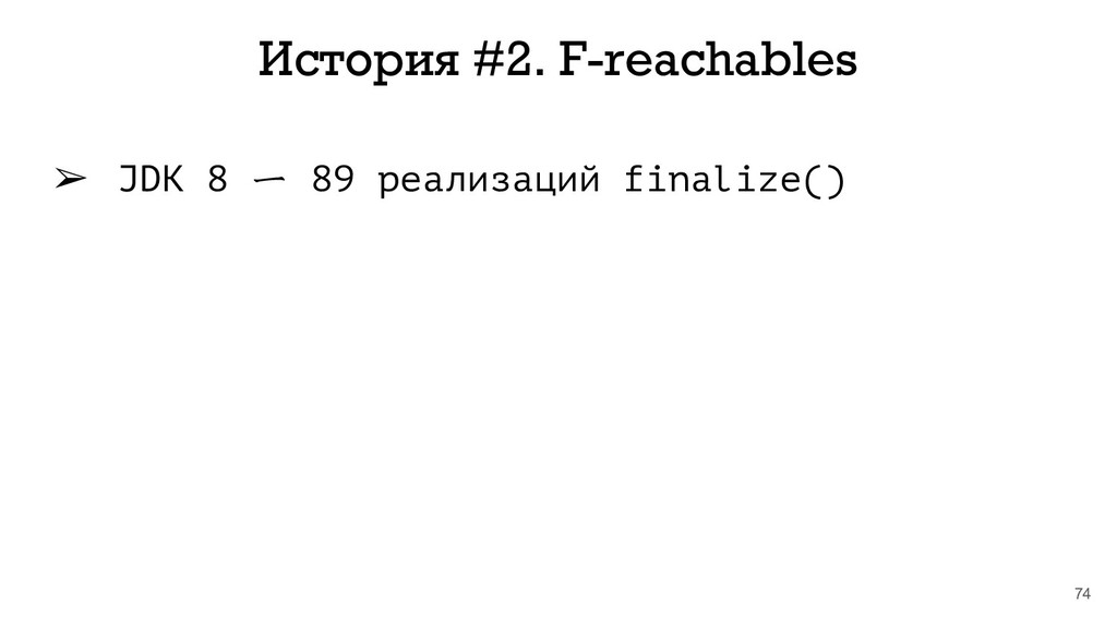 74 История #2. F-reachables ➢ JDK 8 ㄧ 89 реализ...