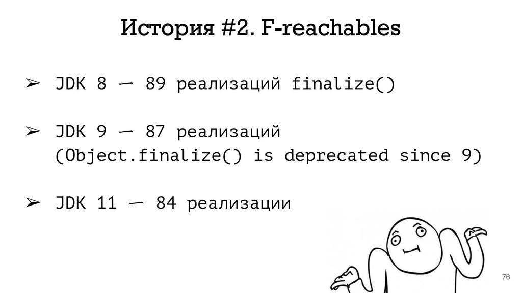 76 История #2. F-reachables ➢ JDK 8 ㄧ 89 реализ...