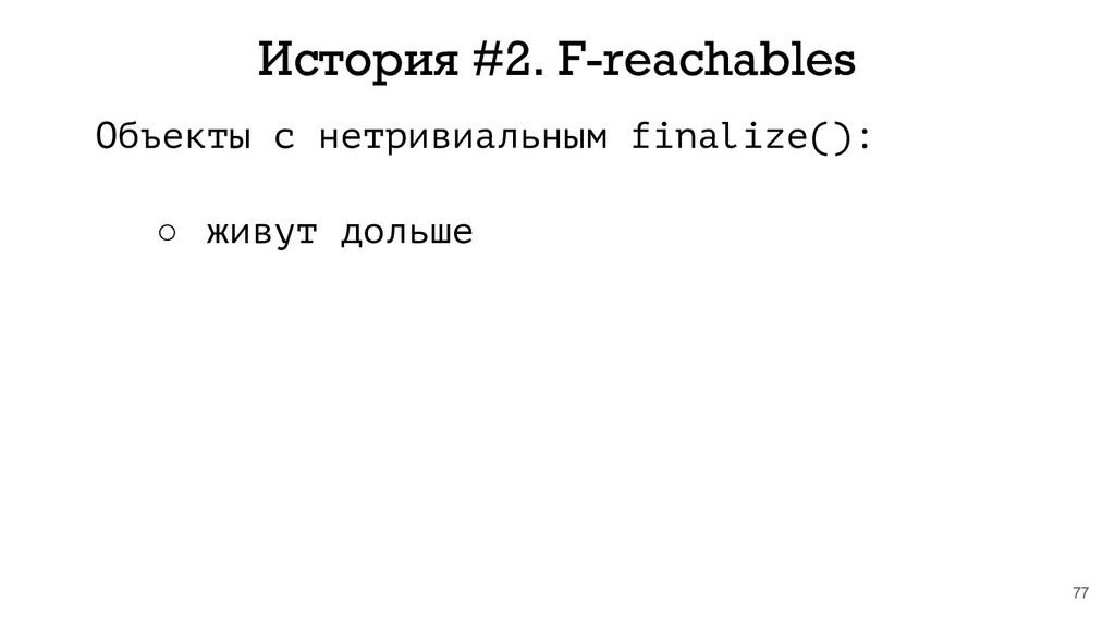 77 История #2. F-reachables Объекты с нетривиал...