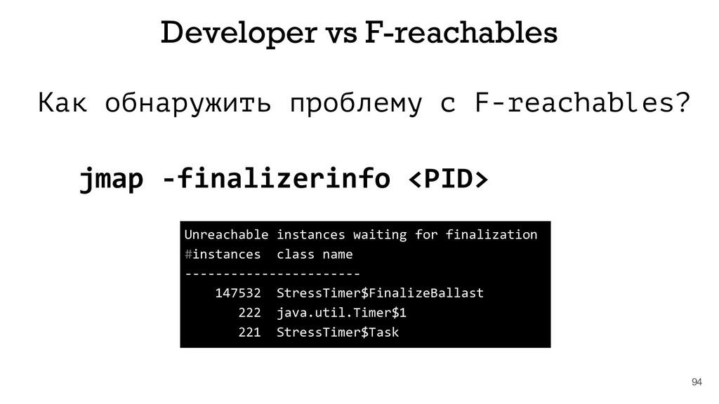 Как обнаружить проблему с F-reachables? 94 Deve...