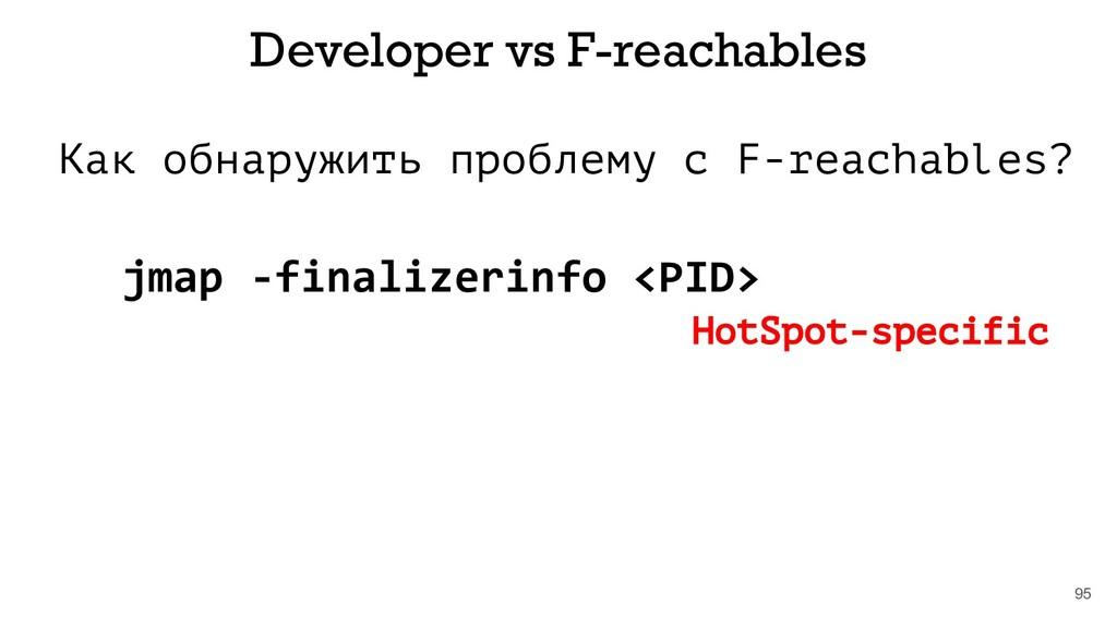 Как обнаружить проблему с F-reachables? 95 Deve...