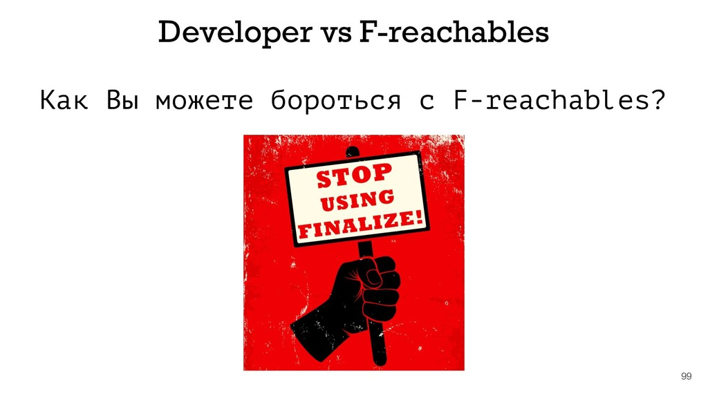 Как Вы можете бороться с F-reachables? 99 Devel...