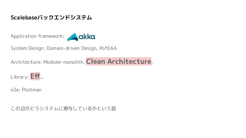 Clean Architectureで 何を解決したいのか https://blog.clea...