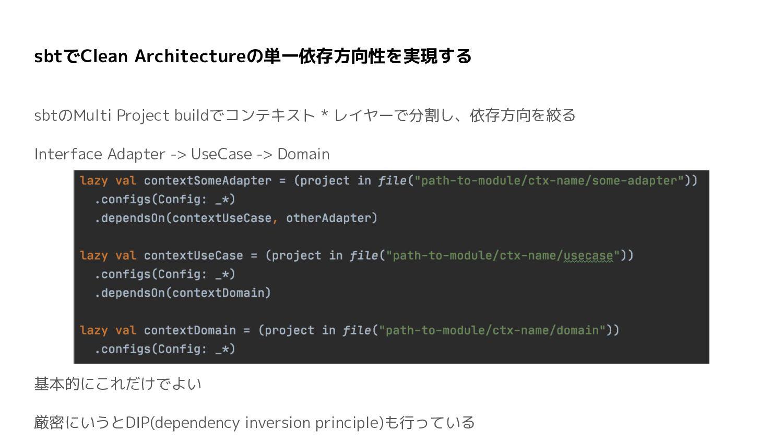 UseCaseやInterface Adapterから技術的な関心を分離できているか? Use...