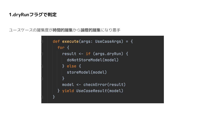 2. ほぼ同じdryRunユースケースを追加 実装は楽 - 小さなユースケース、少ないユースケ...
