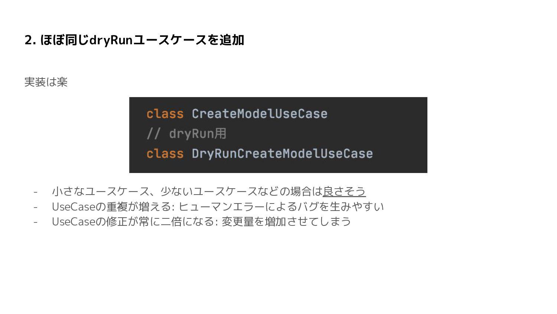 3. EffでdryRunのInterpreterを作る UseCase Layer: Read...