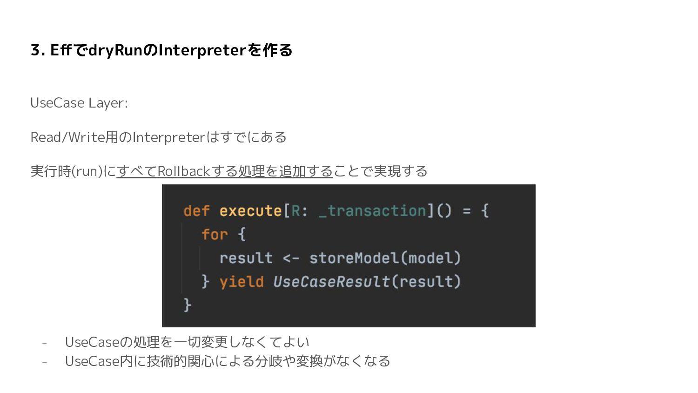 3. EffでdryRunのInterpreterを作る Interface Adapter L...
