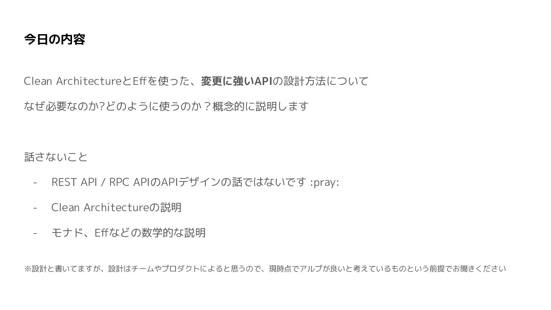 Clean ArchitectureとEffで 変更に強いAPIを設計する