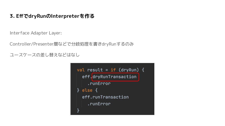 Effを使うメリット - モナドの合成が簡単になる - UseCase/Interface Ad...