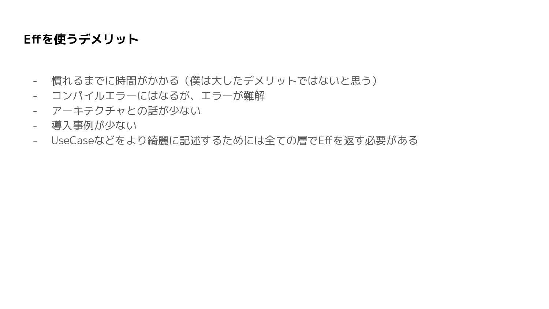 変更量を下げ、変更容易性を上げるためにClean ArchitectureとEffを使う Cle...