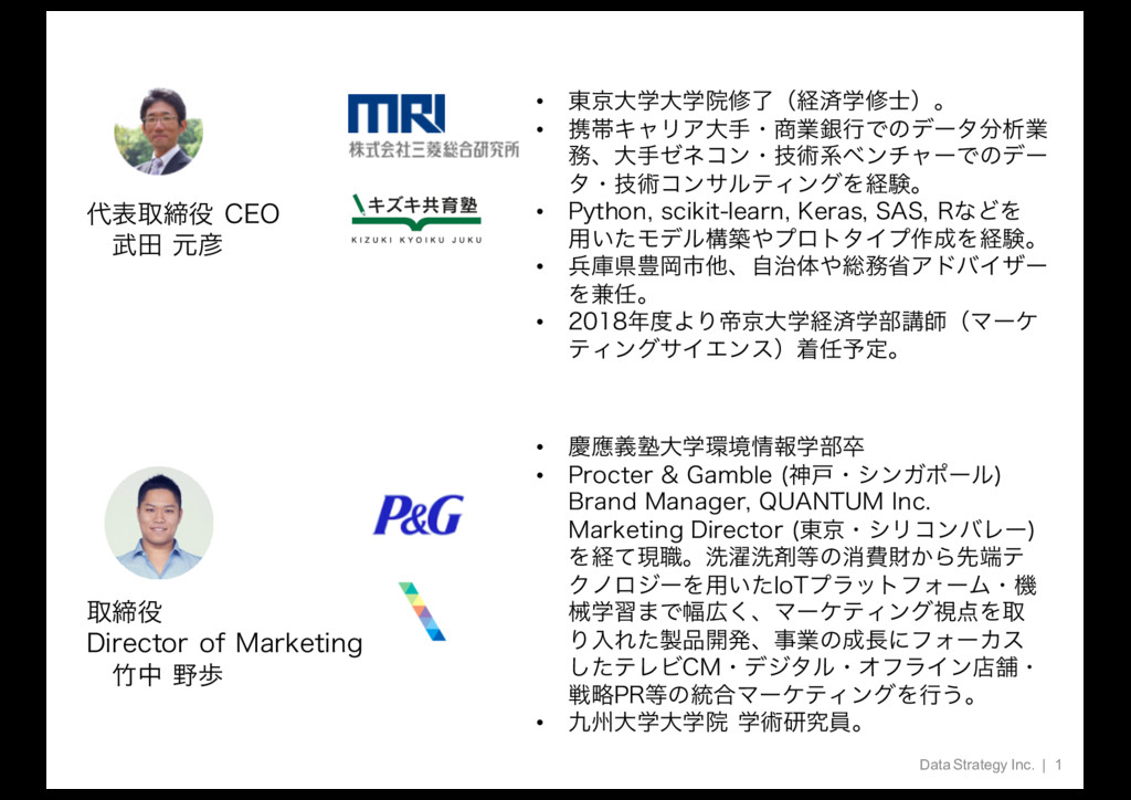 Data Strategy Inc.   1 • ౦ژେֶେֶӃमྃʢܦࡁֶमʣɻ • ܞଳ...