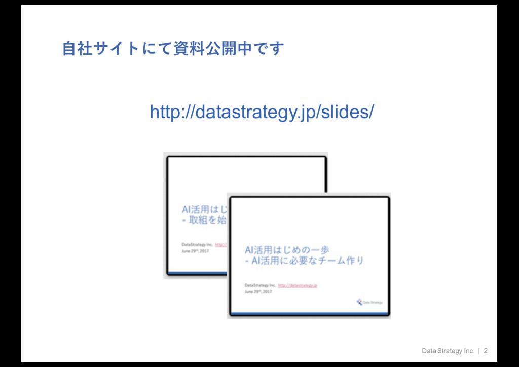 ⾃社サイトにて資料公開中です Data Strategy Inc.   2 http://da...
