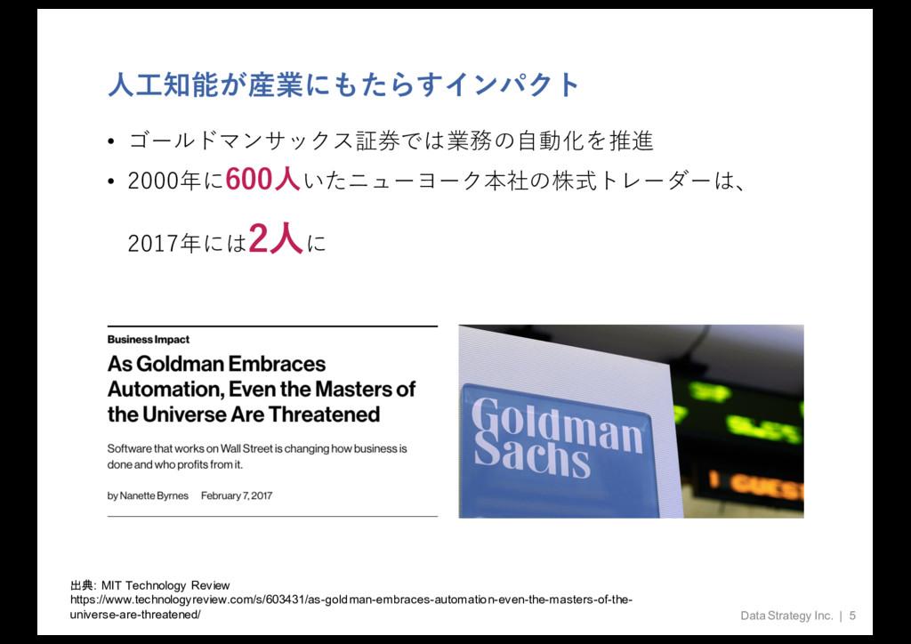 ⼈⼯知能が産業にもたらすインパクト • ゴールドマンサックス証券では業務の⾃動化を推進 • 2...