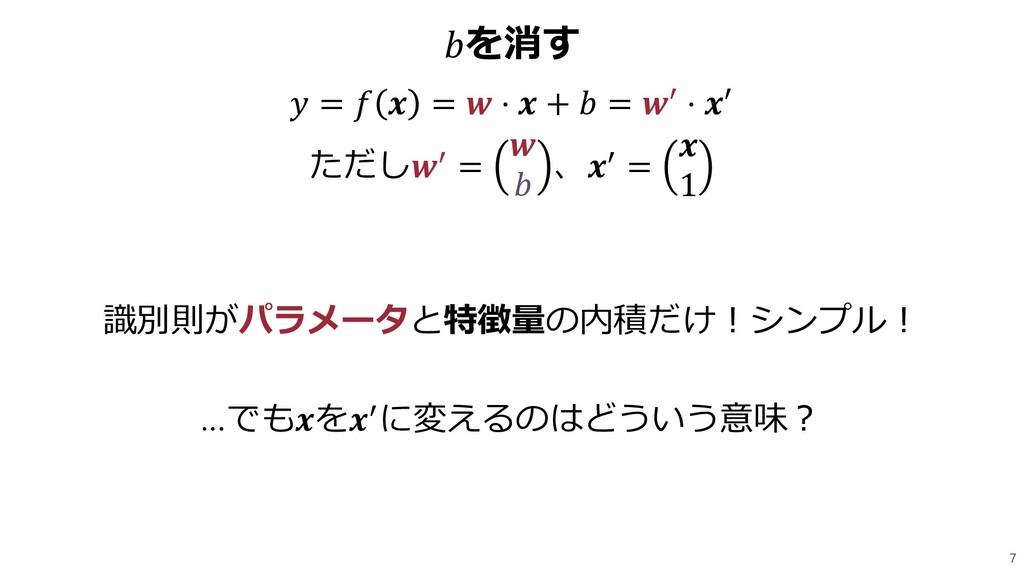 を消す  =   =  ⋅  +  = ′ ⋅ ′ ただし′ =   、′ =  1 識別則が...