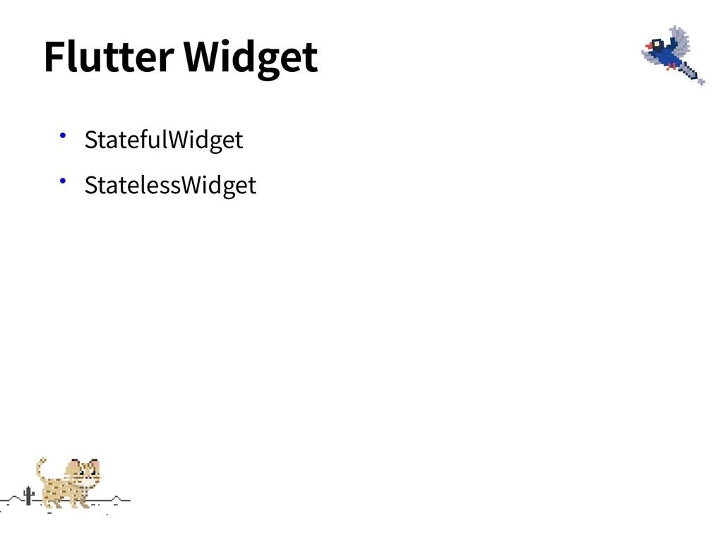 •StatefulWidget •StatelessWidget Flutter Widget