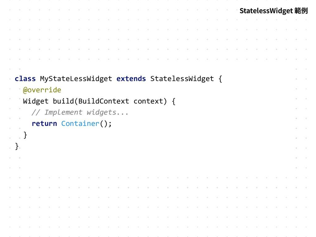 StatelessWidget 範例 class MyStateLessWidget exte...