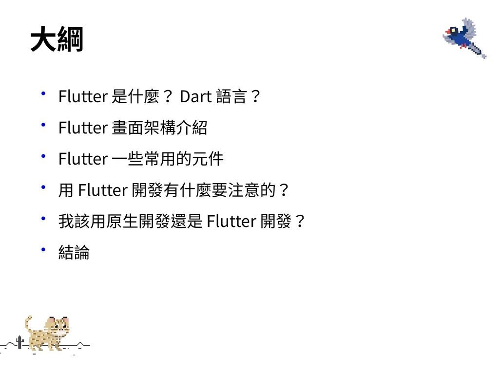 •Flutter 是什麼? Dart 語⾔? •Flutter 畫⾯架構介紹 •Flutter...